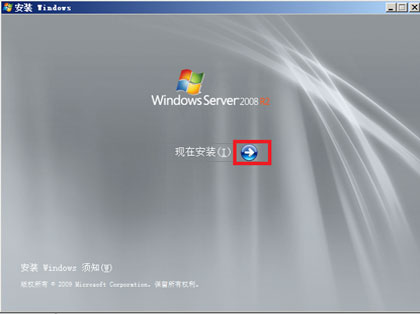 Windows Server 2008 简体中文官方原版32位