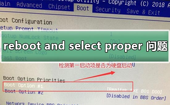 reboot and select proper boot device问题详细解决攻略方法