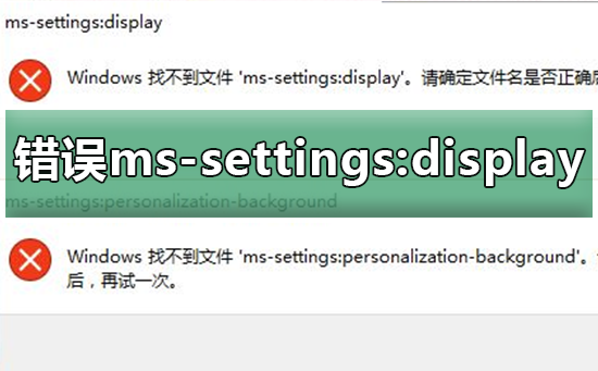 Win10找不到ms-settings:display?Win10找不到ms-settings:display教程