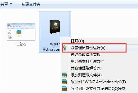 win7activation怎么用?win7activation使用教程